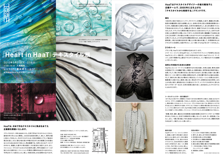 Heart in Haat  テキスタイル展  ISSEY MIYAKE / 福岡