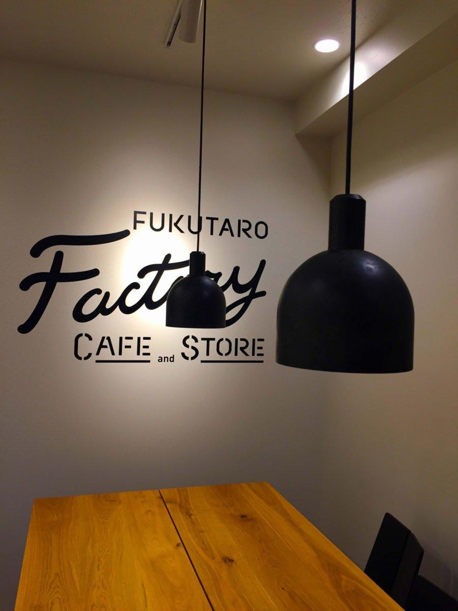 福太郎 ファクトリー カフェアンドストア  東京 / 品川