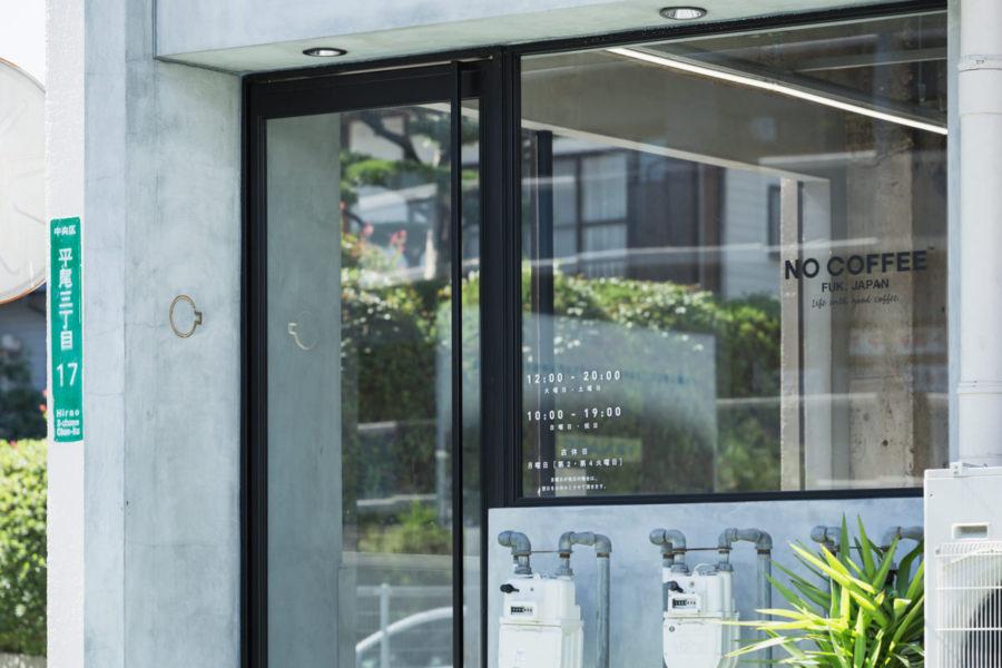 ノーコーヒー / 福岡