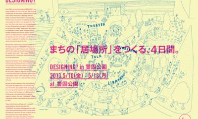 デザイニング2013 / 福岡