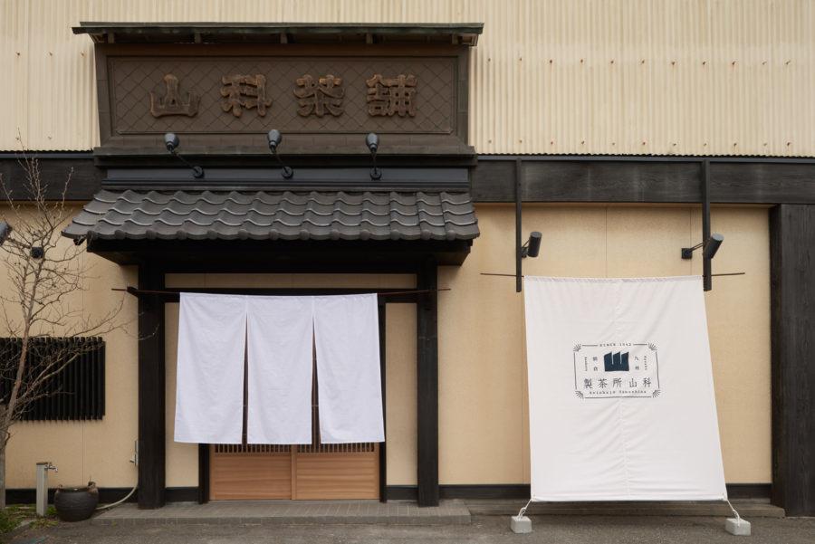 製茶所山科 / 福岡