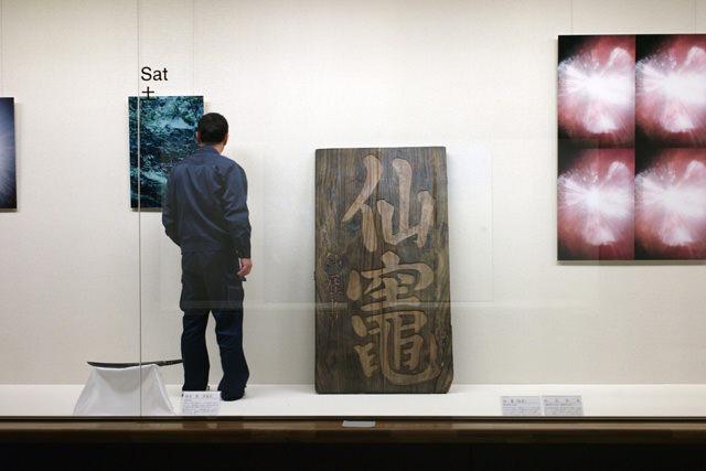 太宰府天満宮 アートプログラム vol.9 ホンマタカシ 「Seeing Itself-見えないものを見る」 / 福岡