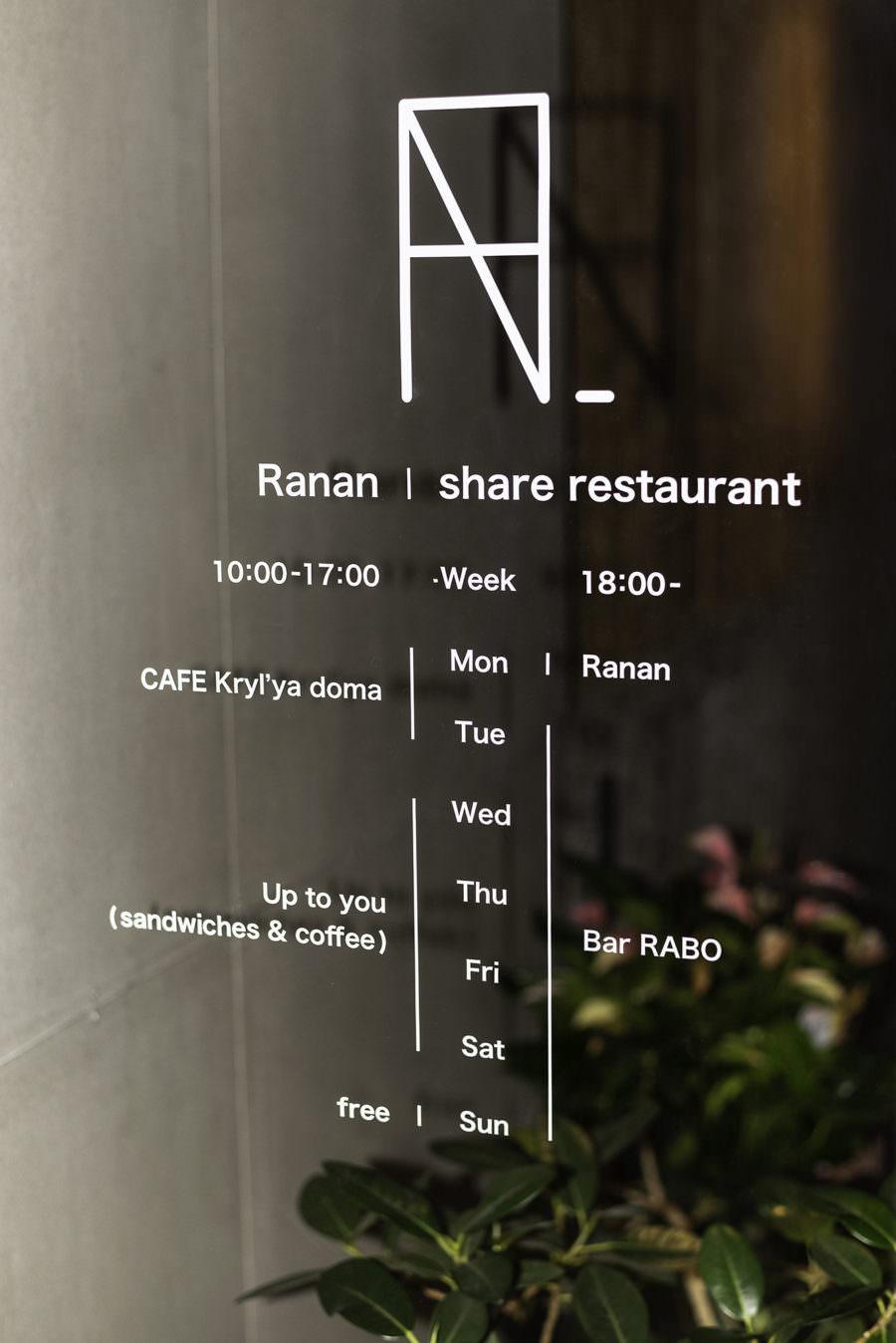二日市のシェアレストラン / 福岡